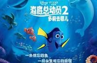 《海底总动员2:多莉去哪儿》[2016][动画片][中英文字幕][高清]