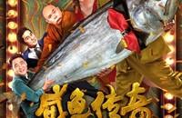 《咸鱼传奇》[201
