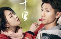 《春风十里,不如你》[2017][爱情片][1~5][百度网盘]