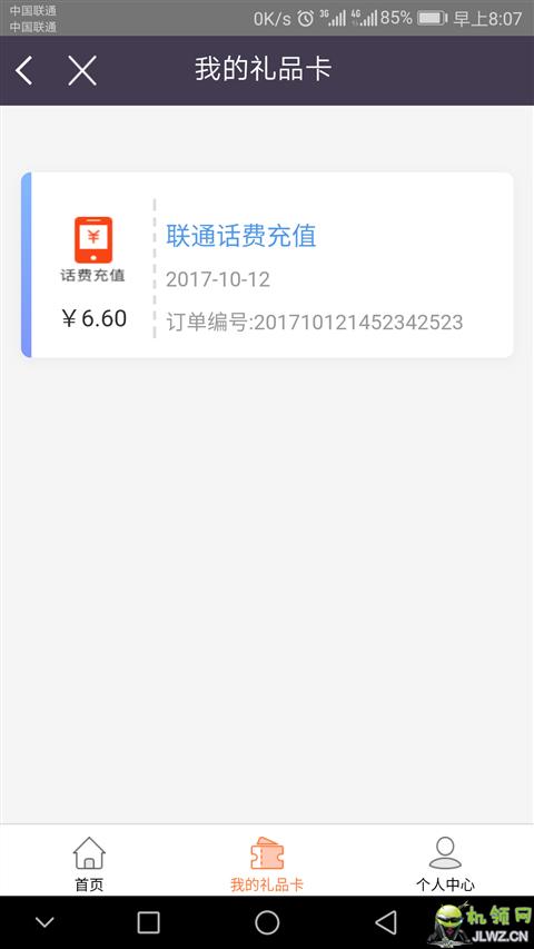 Screenshot_20171012-080730